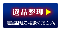 東京、神奈川、千葉、埼玉、群馬の遺品整理はワークエクスプレス株式会社が運営するかたづけNo.1にお任せください!