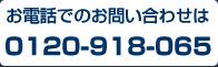 お電話でのお問い合わせは0120-918-065